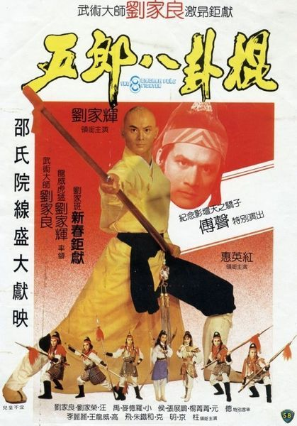 The 8 Diagram Pole Fighter 1984 Brrip 1 52gb Free Download Martial Arts Movies Kung Fu Movies Martial Arts Film