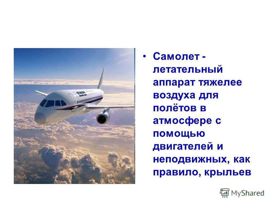 Звуки самолета скачать бесплатно mp3