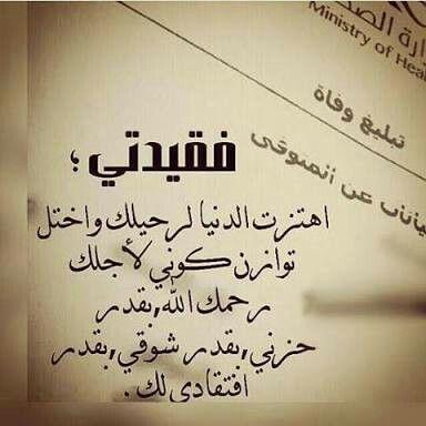 Pin By Sura Adnan On ياآرب آج برڪ سرق لبي لف رآق أ م ي وأبي و آج معني ب هم في ج نات ڪ Quotations Quotes Words