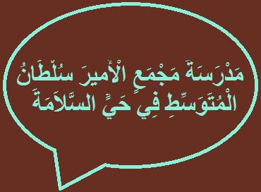 دليل مدارس جدة Neon Signs Arabic Calligraphy