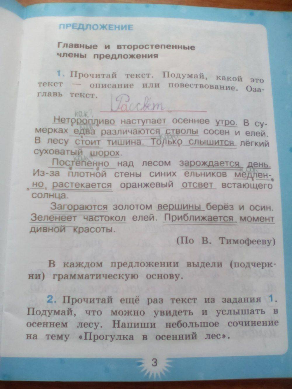 Ответы к рабочей тетради по русскому языку 3 класс автор зеленина