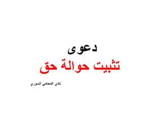 دعوى تثبيت حوالة حق نادي المحامي السوري Arabic Calligraphy