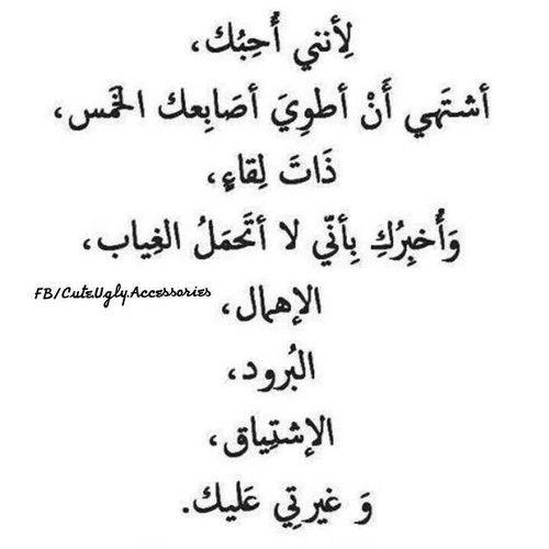 عربي غياب And احبك Image Wisdom Quotes Life Romantic Words Quotes For Book Lovers