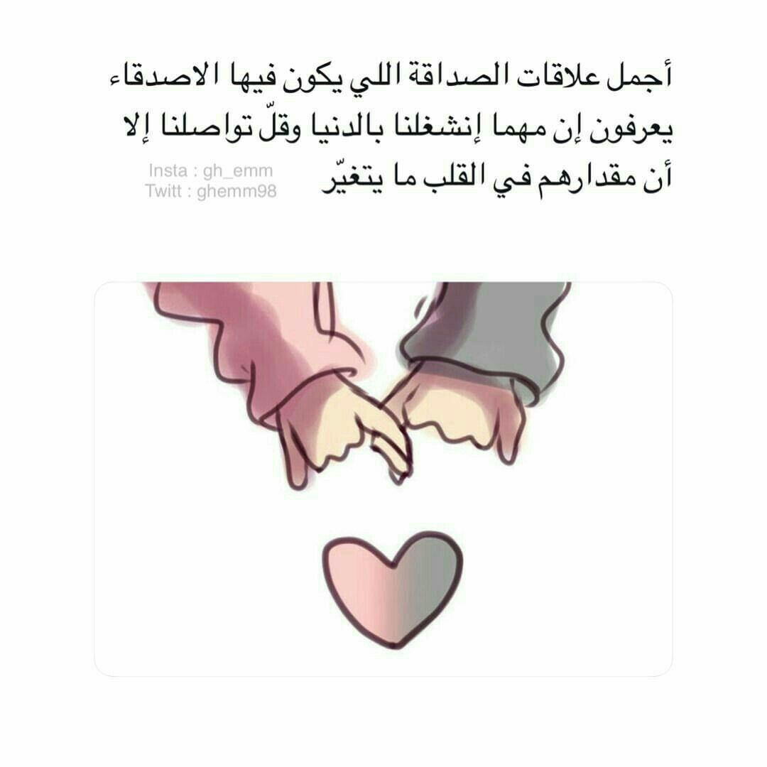 Pin By Reham On صداقة Quotes For Book Lovers Friends Quotes Bff Quotes