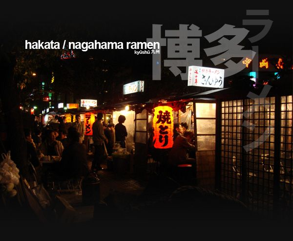 The ramen carts of Hakata