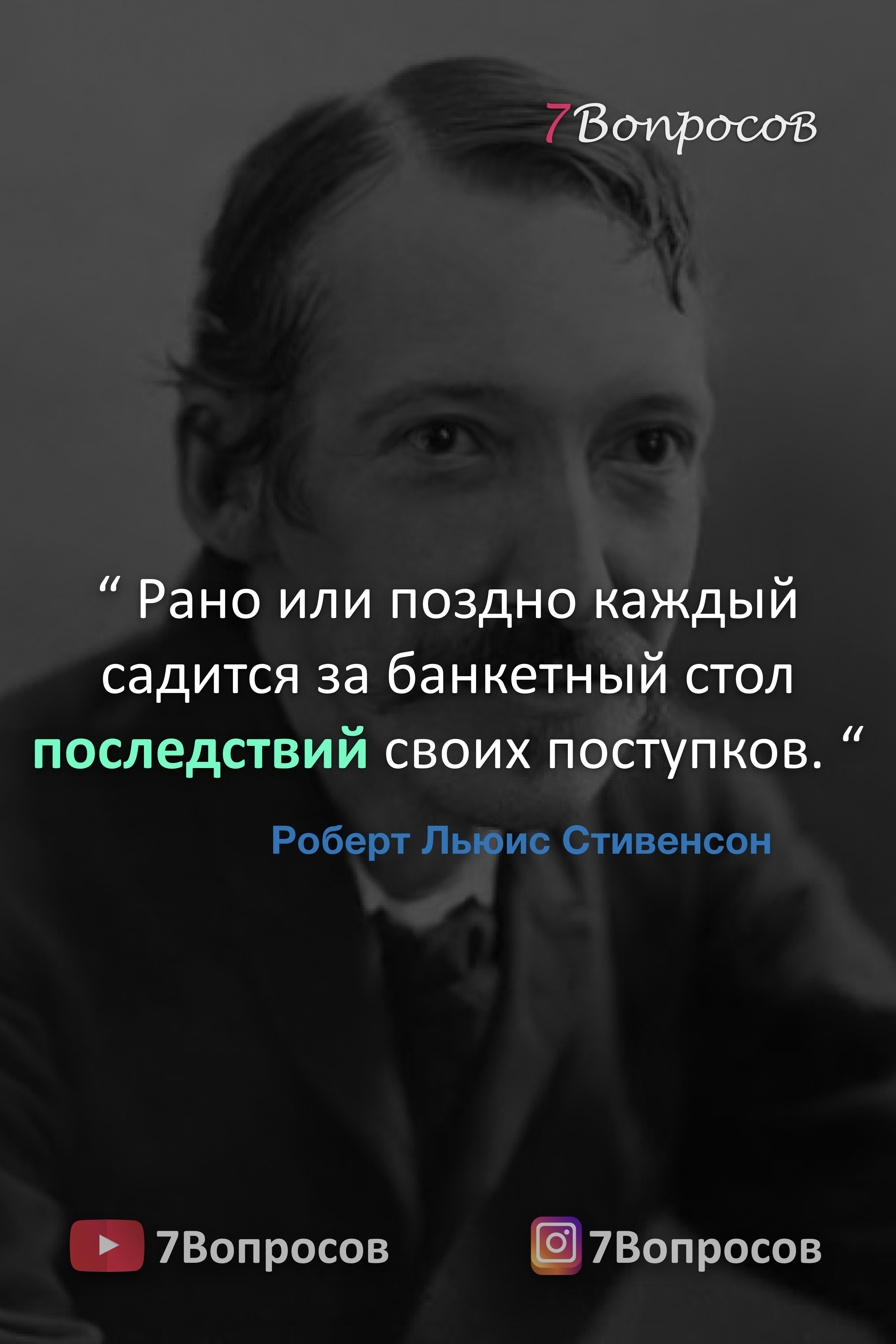 Photo of Цитаты писателей. Роберт Льюис Стивенсон.