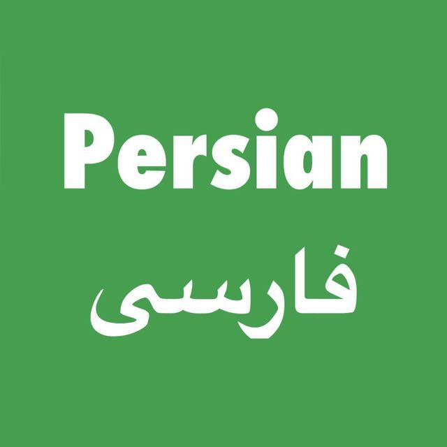 WhatsApp Group Invite Persian language, Learning