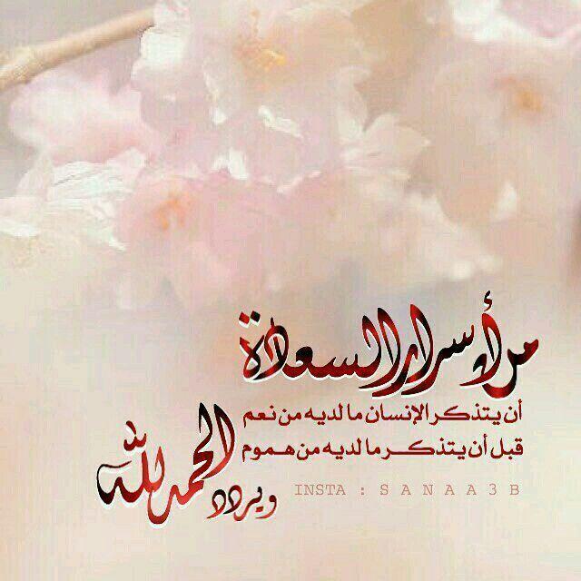 الحمد لل ه رب العالمين حمدا كثيرا طيبا مباركا فيه Islamic Art Islam Allah
