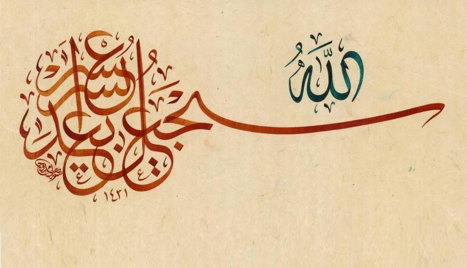 سيجعل الله بعد عسر يسرا Talak Suresi 7 Ayet Allah Bir Guclukten Sonra Bir Kolaylik Yaratacaktir Islamic Calligraphy Learn Calligraphy Calligraphy Art