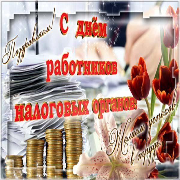 Картинка на день работников налоговых органов РФ ...