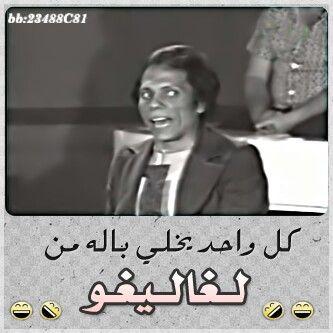 عادل امام مدرسة المشاغبين Funny Comments Funny Qoutes Arabic Funny