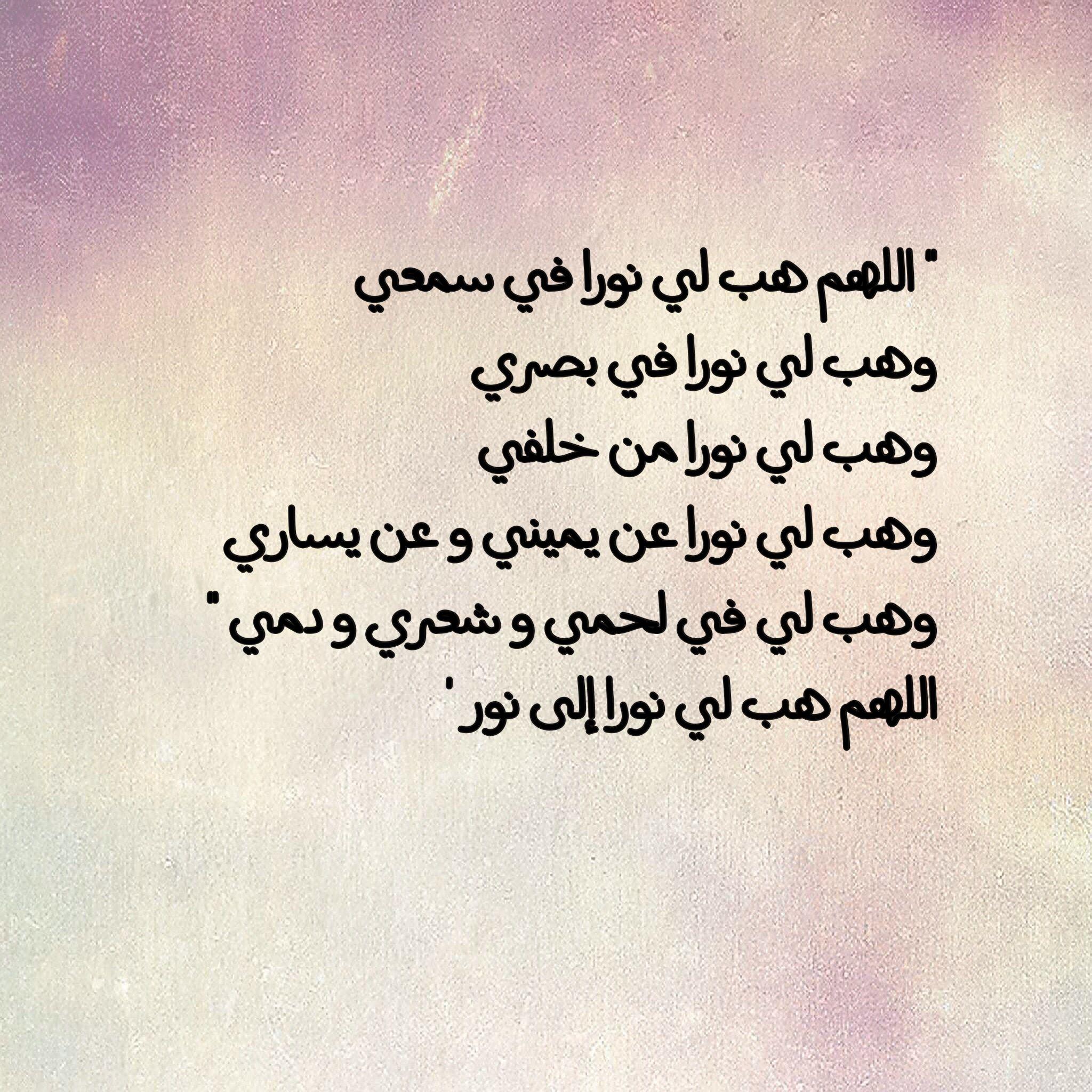 دعاء السفر Quran Verses Words Prayer Times