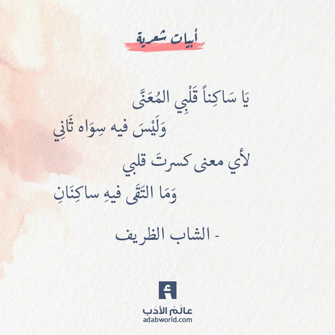 شعر الشاب الظريف يا ساكنا قلبي عالم الأدب Words Quotes Spirit Quotes Quotes For Book Lovers