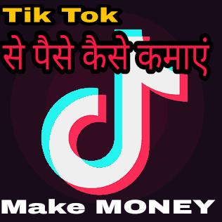 Tik tok App se Paise Kaise kamate hai|tik tok से पैसे