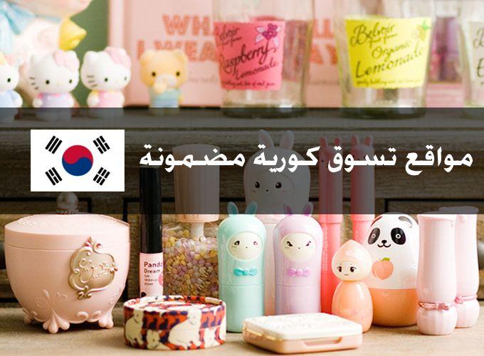 أفضل مواقع التسوق الكورية تسوق كوريا كيبوب قد يهمك ايضا اشهر مواقع التسوق الت Online Shopping Websites Korean Shopping Sites Best Online Shopping Websites