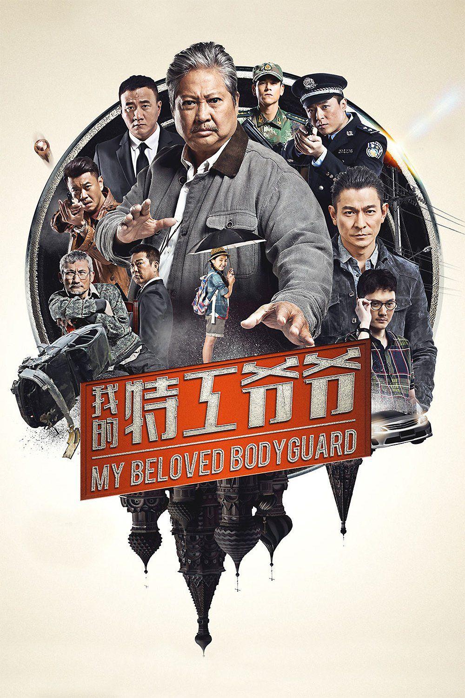 My Beloved Bodyguard Movies Chinesecinema Action The Bodyguard Movie Bodyguard Action Movies To Watch