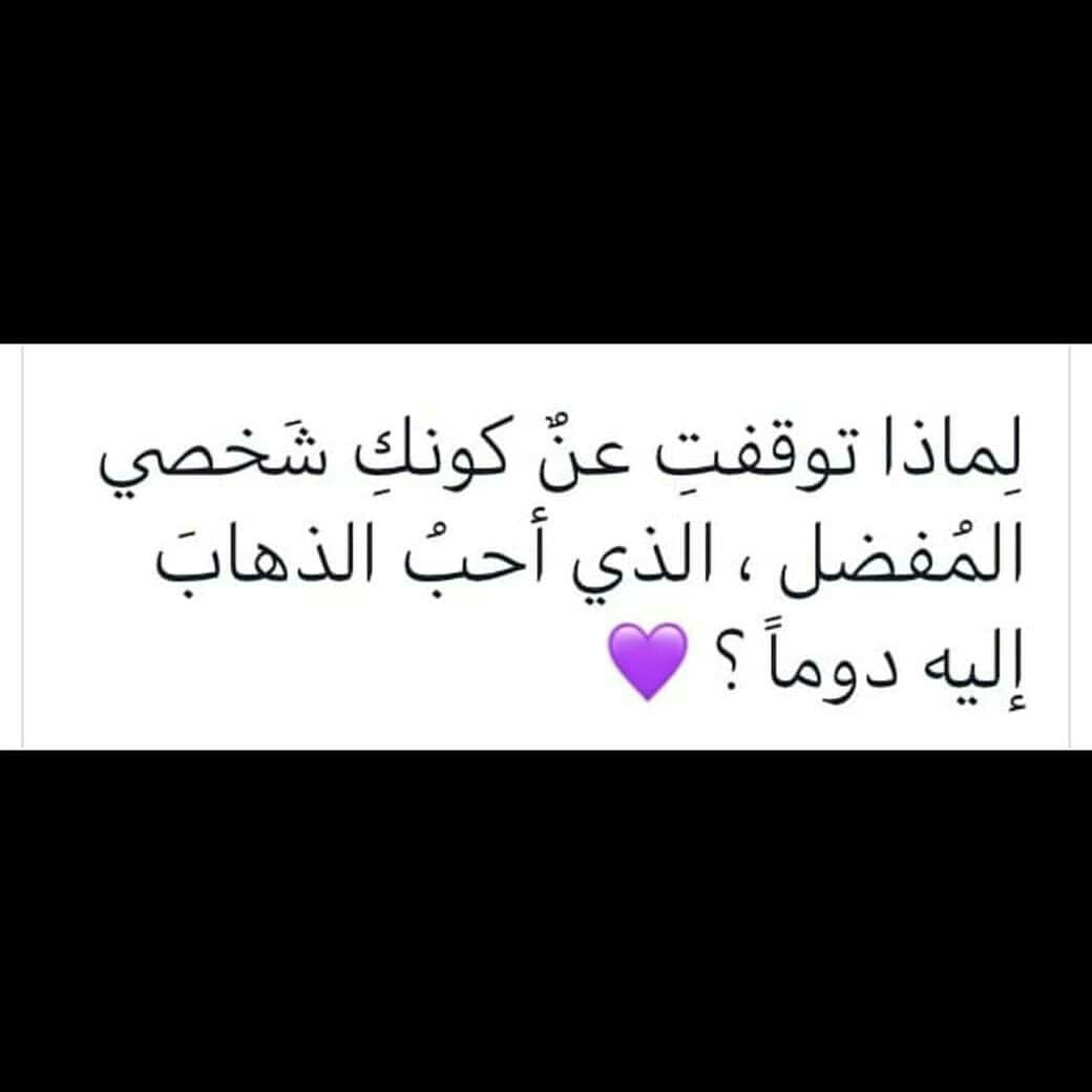 كلشي اتغير Words Arabic Quotes Quotes