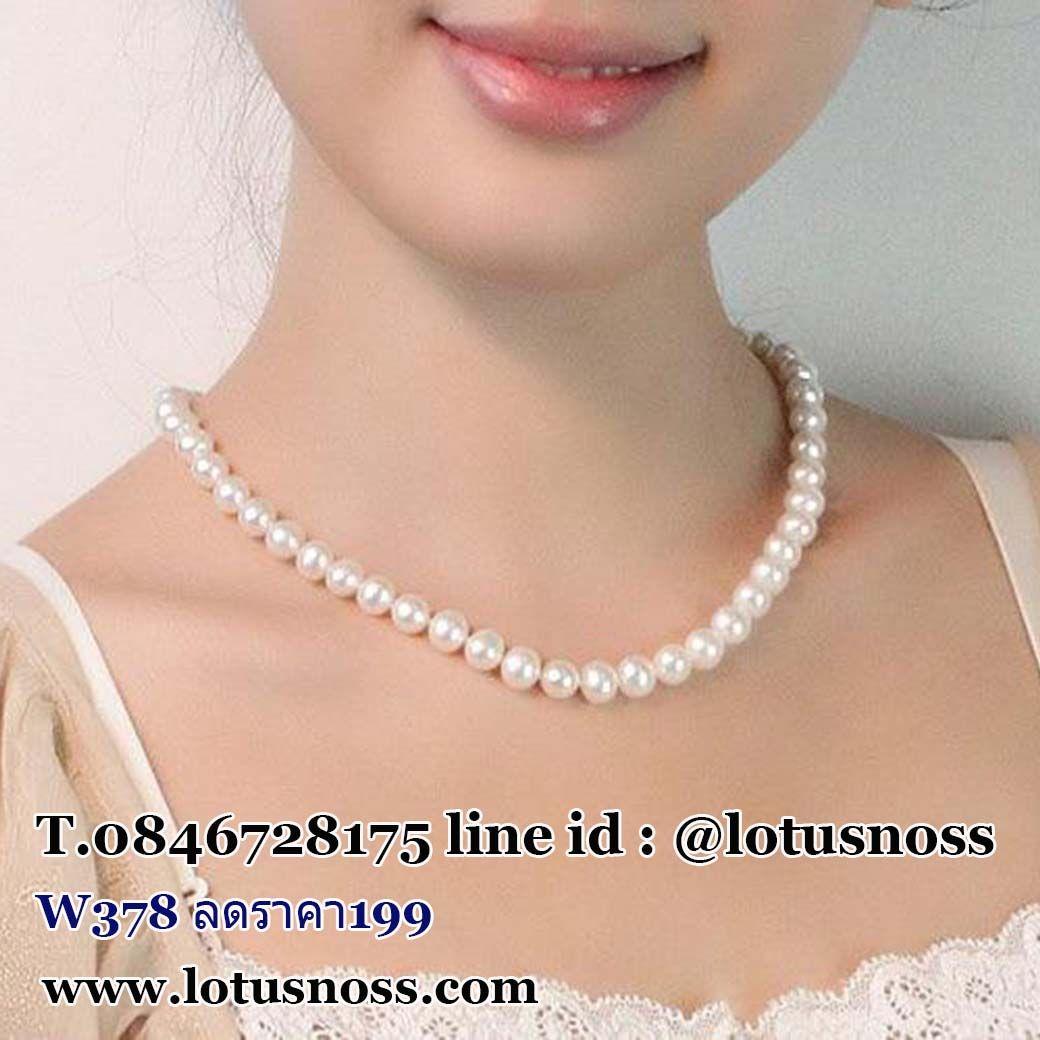 สร้อยคอมุก แฟชั่นเกาหลีใส่งานราตรีงานแต่งงาน นำเข้า สีขาว - พร้อมส่งW378 ลดราคา 119 บาท สั่งซื้อทางไลน์คลิก http://bit.ly/2aTvfWM LINE User ID : @lotusnoss และ lotusnoss.com โทรสั่งของกับ พี่โน๊ต/พี่เจี๊ยบ : 083-1797221 และ 086-3320788 เข้าชมและสั่งซื้อสินค้าได้ที่ : http://www.lotusnoss.com ลิงค์เครื่องประดับคลิก http://bit.ly/UbegXo  สร้อยคอมุก เครื่องประดับแฟชั่นเกาหลี สไตล์อินเทรนด์แบบสวยสไตล์หรูเซเลบ เหมาะสำหรับใส่ไปงานราตรี งานแต่งงานแบบเครื่องประดับแฟชั่นหรูๆงานเนี๊ยบ สร้อยคอมุกสวย