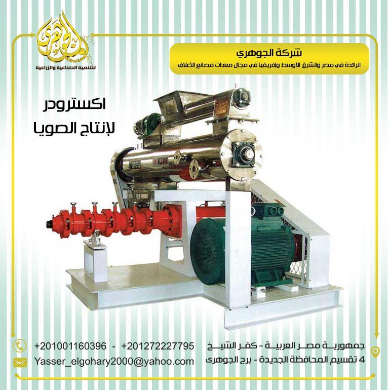 Pin By Daltex Elgohary On خط اكسترودر 2 2 5 طن ساعة لانتاج فولفات صويا
