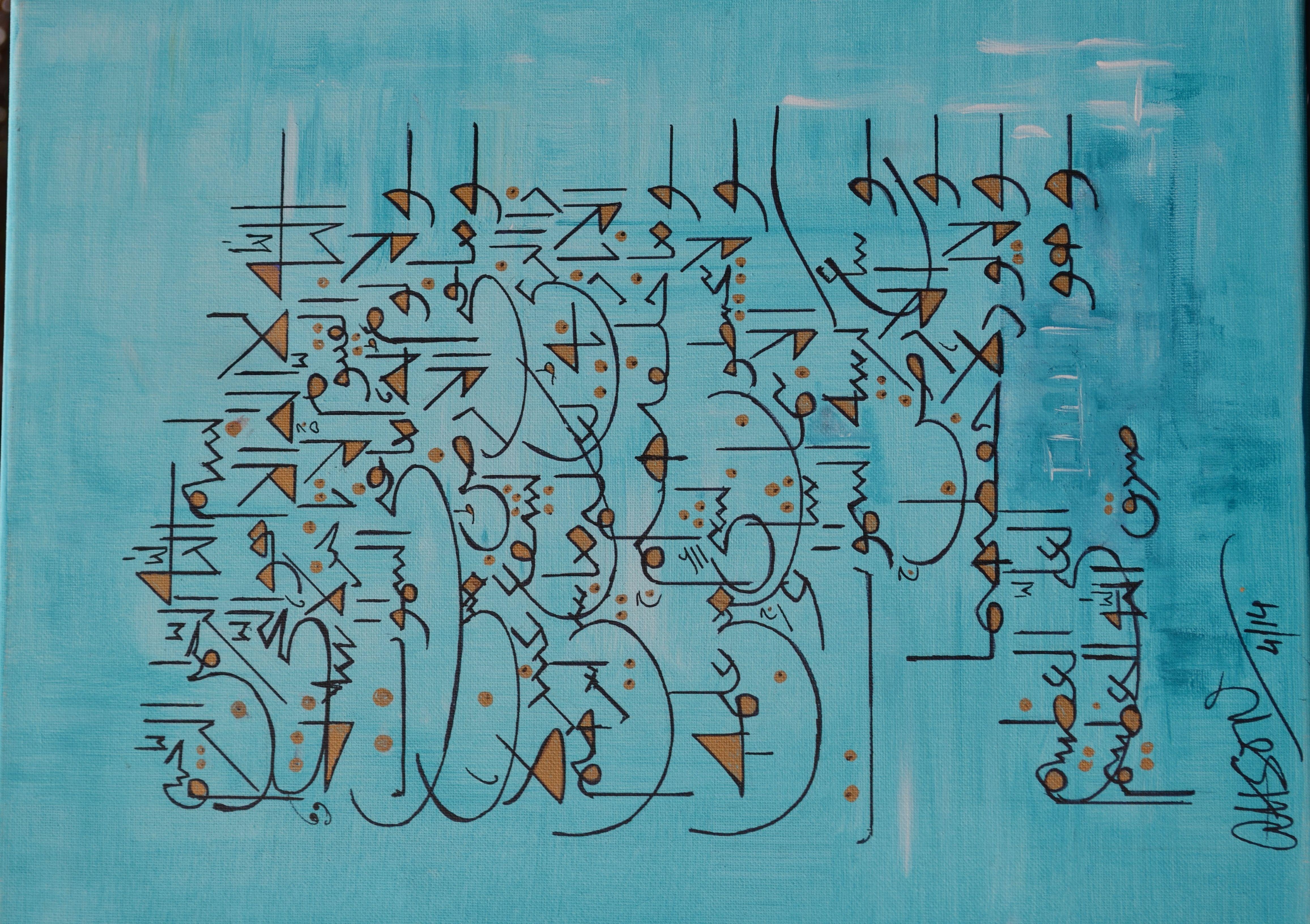 Ahson Qazi Calligraphy Surah Fateha Pen And Acrylic