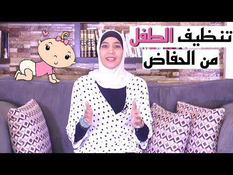 تعليم الطفل على الحمام و التخلص من الحفاض بأسبوع واحد سهاد فليفل Youtube Women Women S Top Fashion