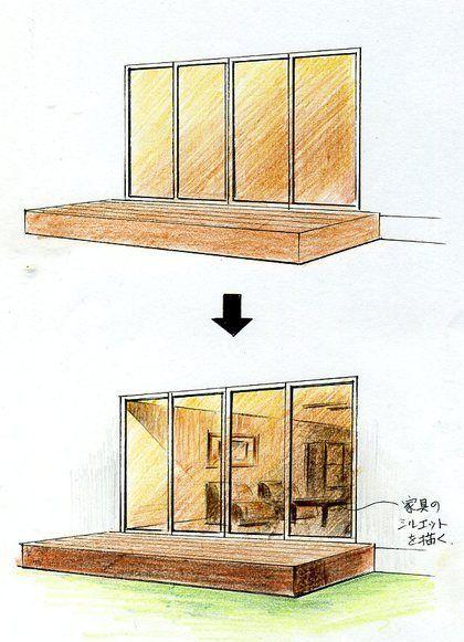 窓の描き方 手描きパースの描き方 インテリアスケッチ 建築