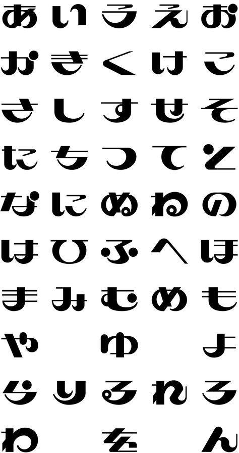 かざん園 のらもじ In 東北 Yahoo Japan レタリング ひらがな レタリングデザイン テキストデザイン