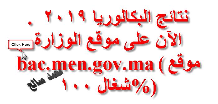عاجل الأن ظهرت نتائج البكالوريا في المغرب 2019 للمتمدرسين والأحرار موقع وزارة التربية الوطنية Men Gov Ma مسطحة Taalim Ma Calligraphy Governor