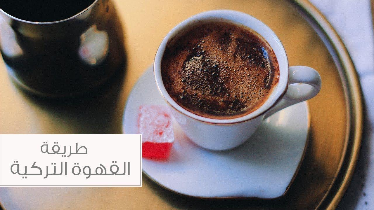 أفضل طريقة لعمل القهوة التركية Youtube Coffee Recipes Food And Drink Turkish Coffee