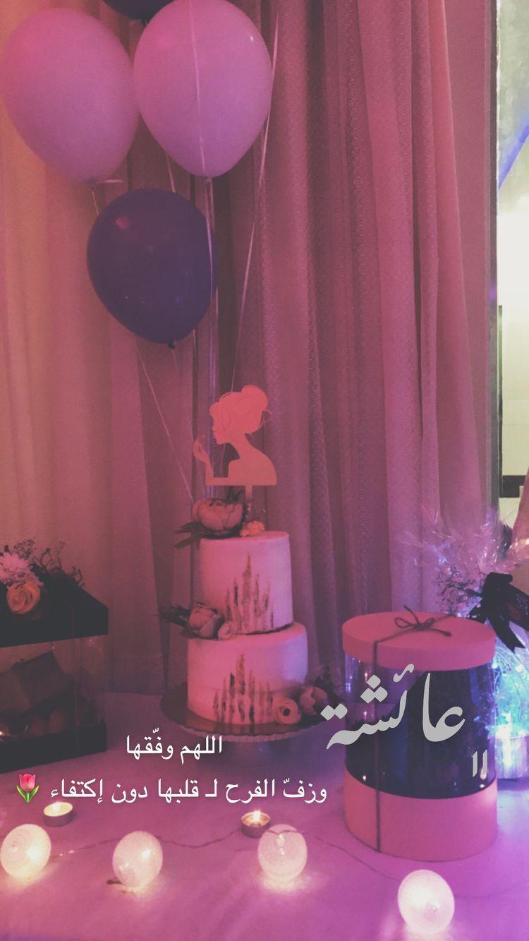 Snap Al7oobba7ar1 Bride Quotes Birthday Quotes Snapchat Quotes