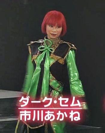 Akane Ichikawa as Dark Shem