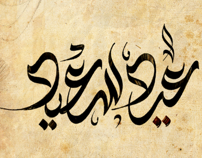Happy Eid عيد سعيد Islamic Art Calligraphy Art Arabic Art