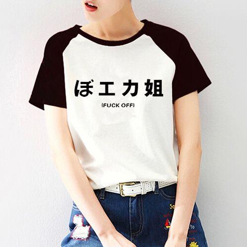 Japonais Harajuku Fuck Off Sœur Femme Raglan Manches Lettre Imprimer T  shirt Femme Vêtements Fille Tokyo