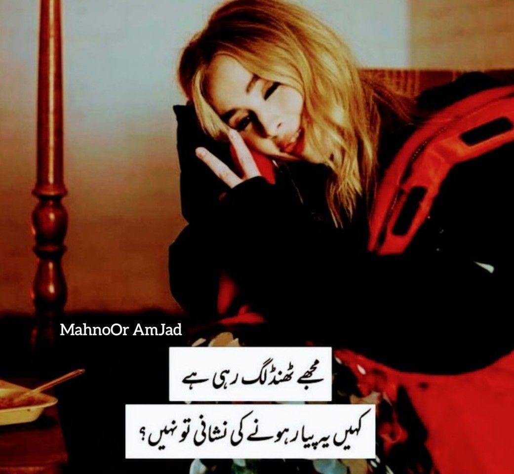 Mahnoor Urdu Funny Quotes Cute Love Songs Cute Love Quotes