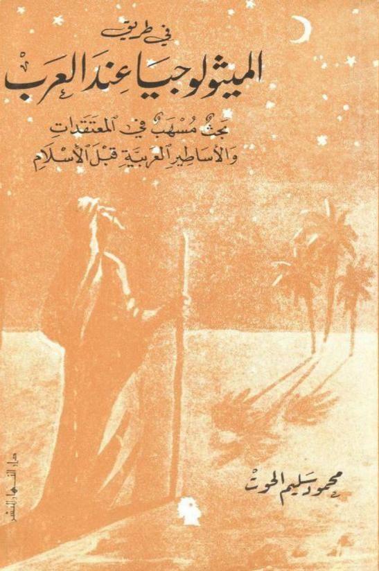 في طريق الميثولوجيا عند العرب رابط التحميل Https Archive Org Download Firaqwmilal Ftmitholojia Pdf Philosophy Books Pdf Books Reading Ebooks Free Books