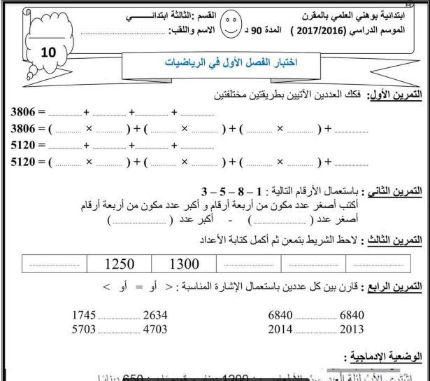 اختبارات الفصل الاول مادة الرياضيات للسنة الثالثة ابتدائي الجيل الثاني Alphabet Worksheets Preschool Education Math