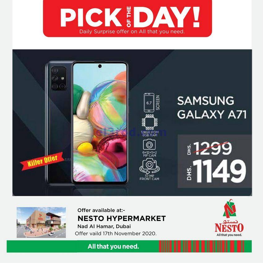 عروض نستو ند الحمر الثلاثاء 17 11 2020 Offer Samsung Galaxy Hamar