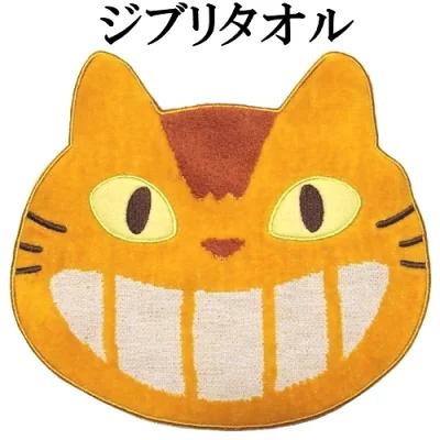 楽天市場 ジブリグッズ スタジオジブリ ネコバス 顔 タオル Studio Ghibli となりのトトロ 猫バス アニメグッズ アニメ映画 はんかち キャラクター 猫の顔 ととろ グッズ ねこバス 大人 子供 ハンドタオル じぶり ミニタオル 小さい かわいい 猫顔 手拭きタオル 猫好き