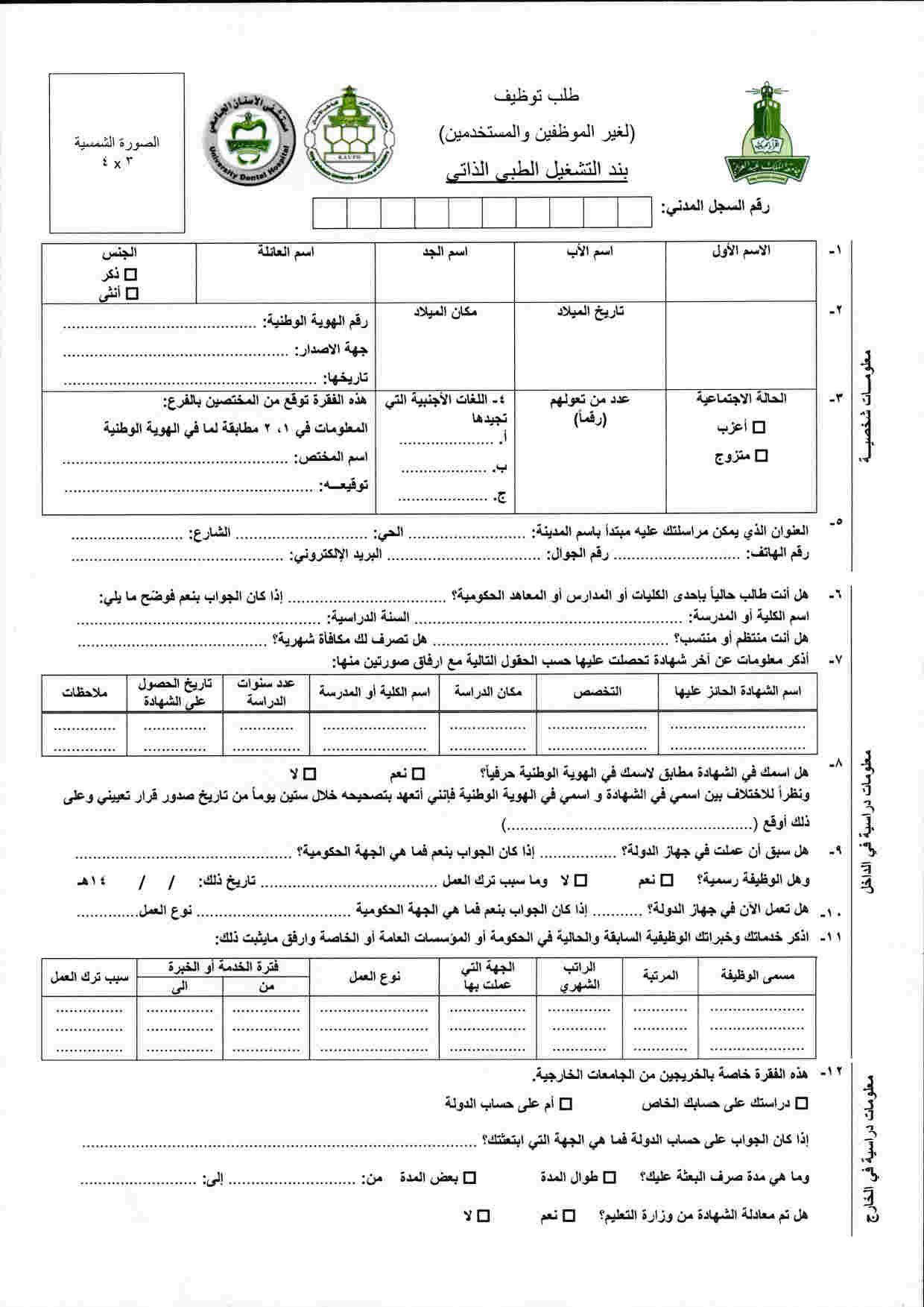 جامعة الملك عبدالعزيز مستشفى الأسنان الجامعي يعلن عن وظائف اداريين وفنيين واخصائيين شاغرة على بند التشغيل الذاتي لعام 1438هـ Sheet Music Job App