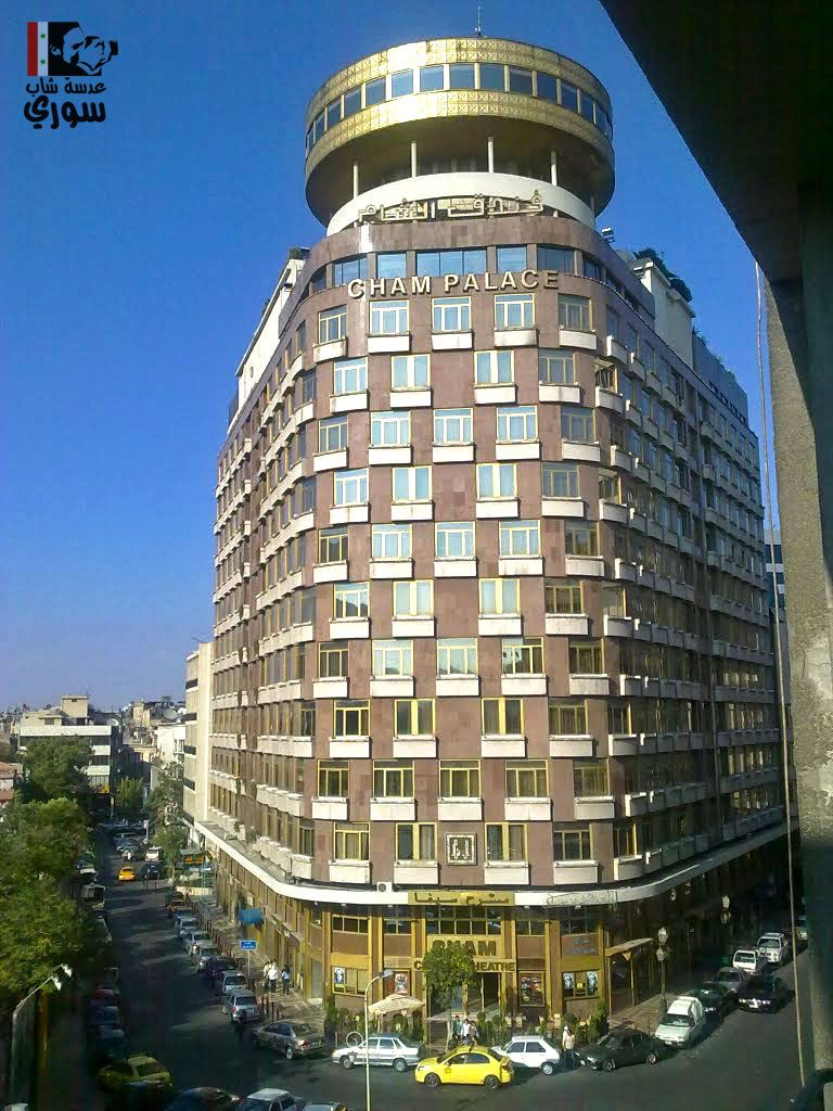 Cham Palace Hotel In Damascus Syria Located Downtown The Heart Of