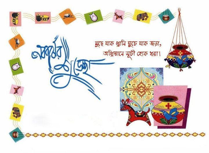 Shuvo Noboborsho Pohela Boishakh Wallpaper 10 Bengali New Year