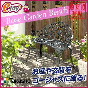 ローズガーデンベンチ青銅色TGF-13-01GS