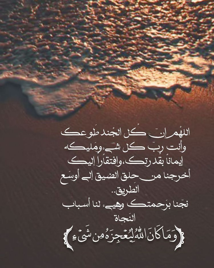 نجنا برحمتك Quran Quotes Love Beautiful Islamic Quotes Beautiful Arabic Words
