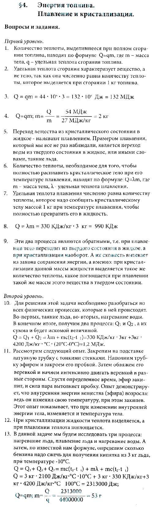 Готовые домашние задания русский язык
