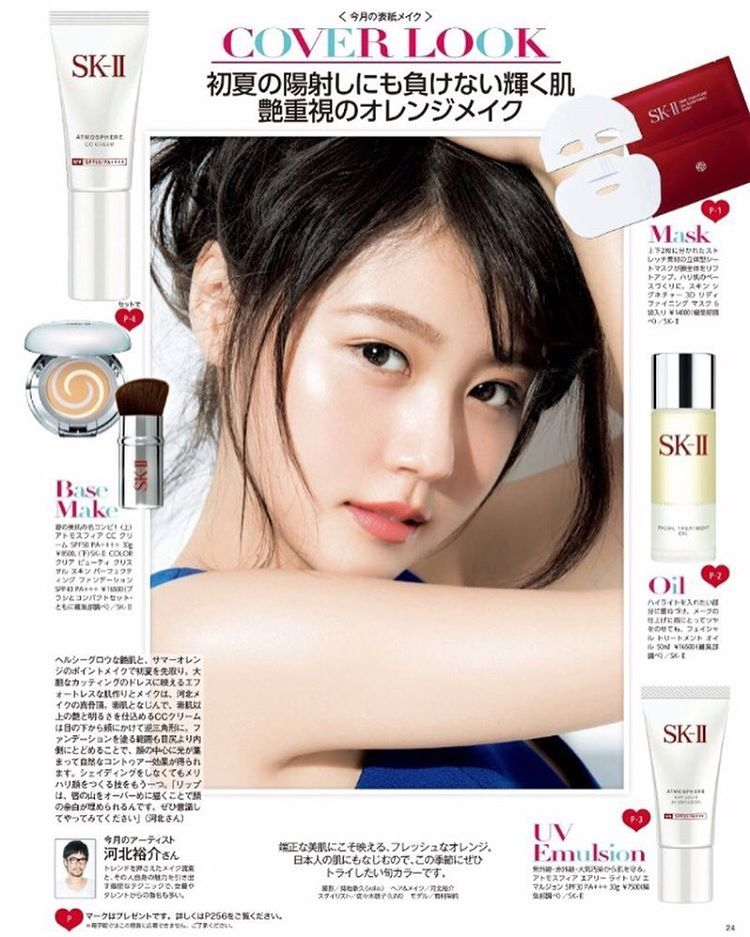 Pin By Miki uehata On モデル Cosmetic Design Face Sk Ii
