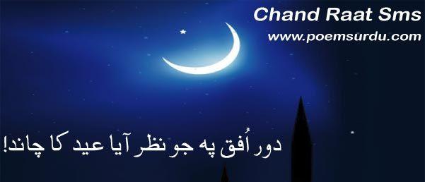 Best Chand Raat Eid Al-Fitr 2018 - dfe6655f8d38d083bbe6becd9325ae6a  Photograph_81570 .jpg