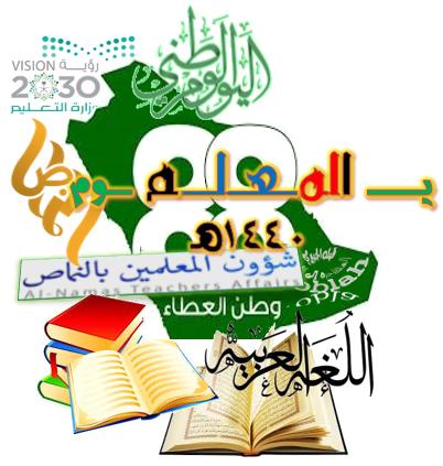 اللغة العربية ابي شعارات امي تصاميم مواهب اعمال تعليم النماص حب