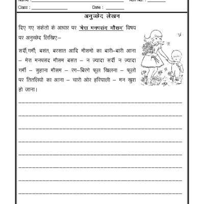 hindi nibandh essay in hindi 02 worksheet comprehension worksheets hindi worksheets. Black Bedroom Furniture Sets. Home Design Ideas