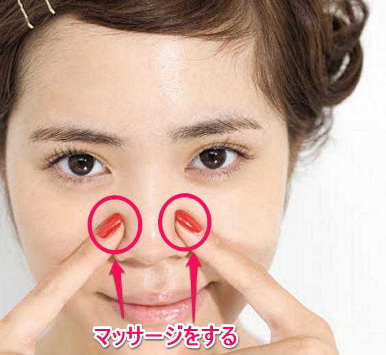 鼻 を 小さく する 方法