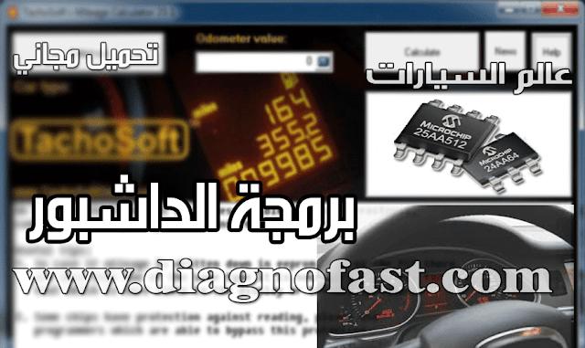 Tachosoft Mileage Calculator تحميل مجاني للبرنامج Mileage Calculator